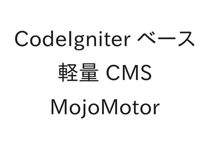 CodeIgniter ベース   軽量 CMS  MojoMotor