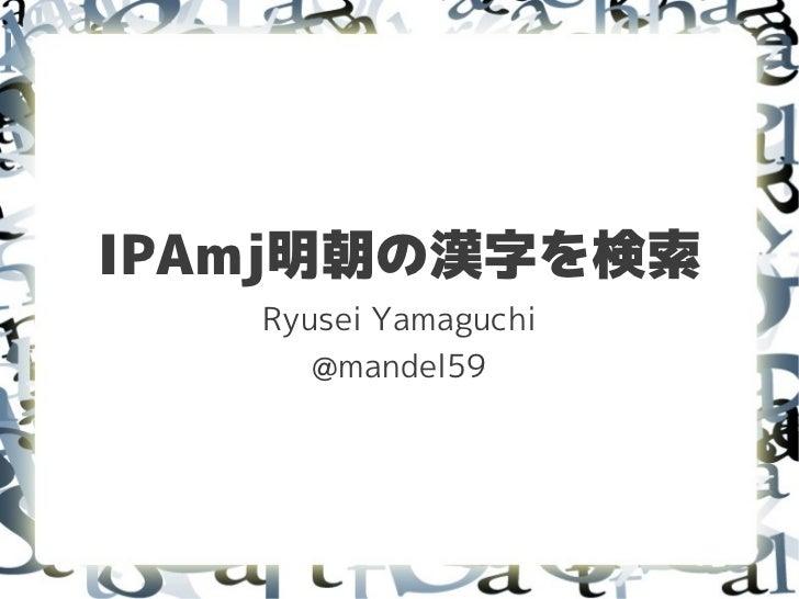 IPAmj明朝の漢字を検索