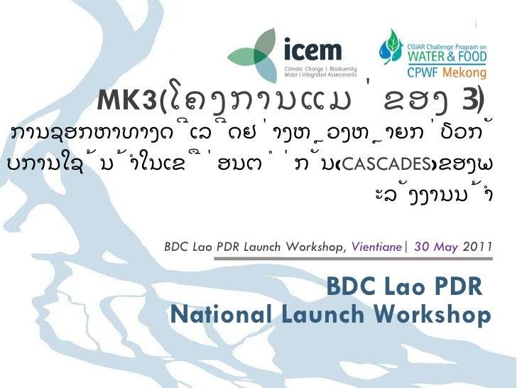 CPWF Lao Launch Workshop: MK3 presentation