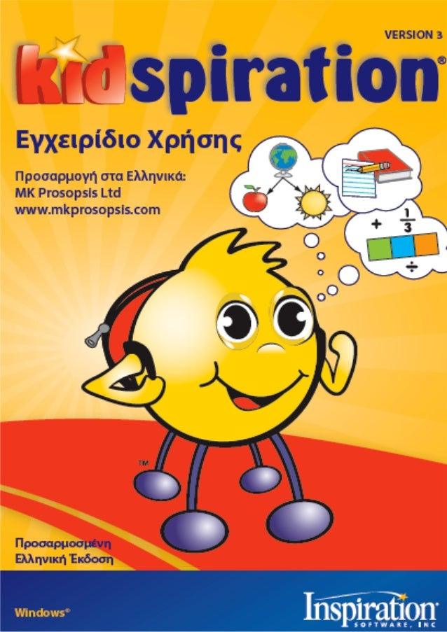 μ Kidspiration 3