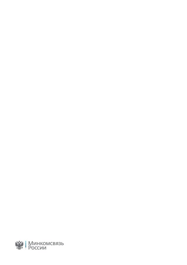 Книга участника Годовой расширенной коллегии Министерства связи и массовых коммуникаций РФ май|2014 Связь Почта Медиа Инфо...
