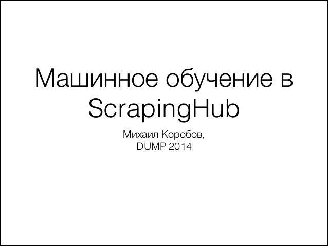 """М. Коробов """"Машинное обучение на фронте и в тылу"""", DUMP-2014"""