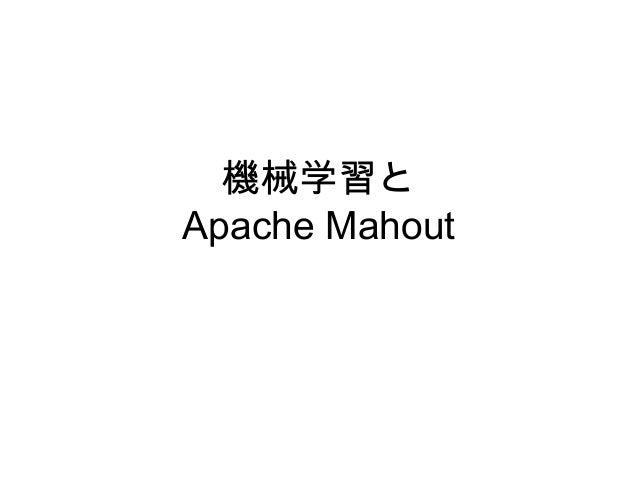 machine learning & apache mahout