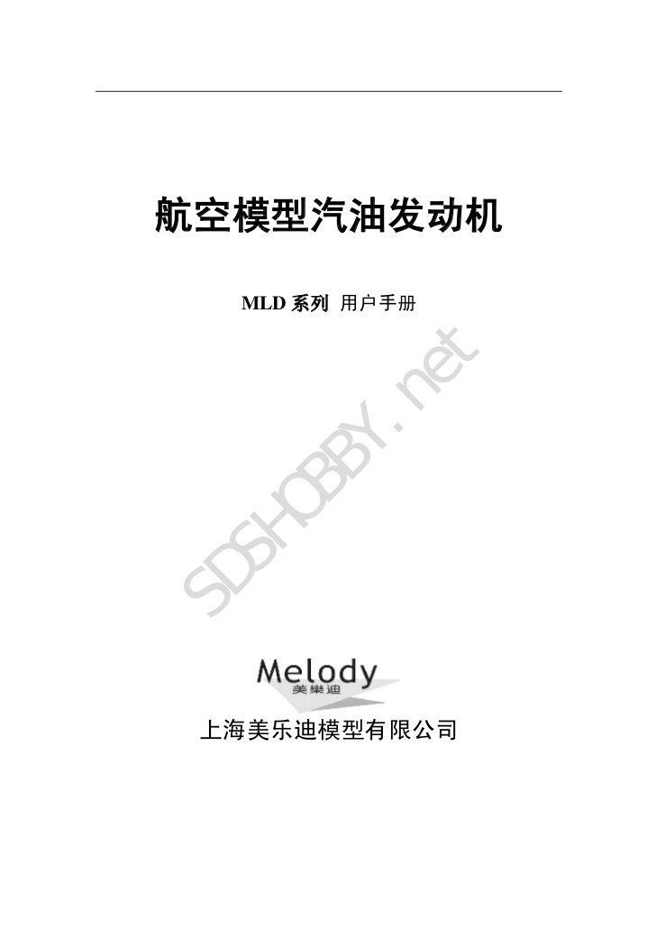 航空模型汽油发动机  MLD 系列 用户手册            et        .n       BY  OB  SHSD 上海美乐迪模型有限公司
