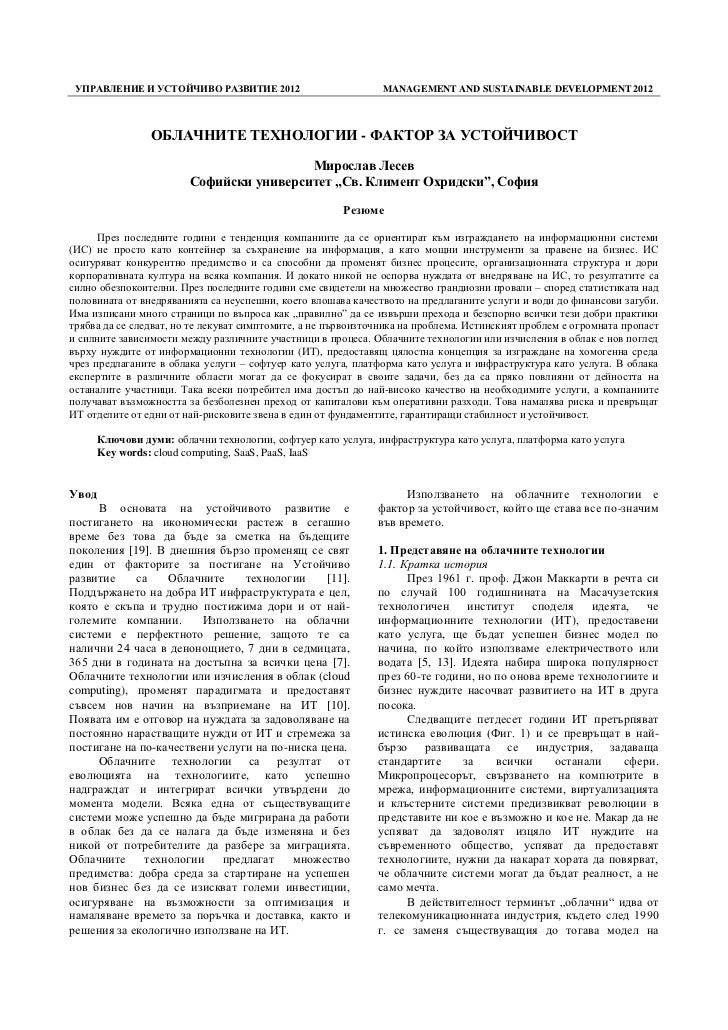 УПРАВЛЕНИЕ И УСТОЙЧИВО РАЗВИТИЕ 2012                          MANAGEMENT AND SUSTAINABLE DEVELOPMENT 2012                О...