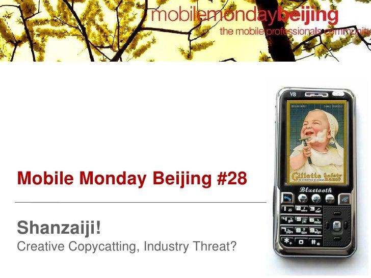MMBJ 28 Shanzhaiji Introduction