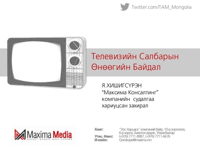 Khishigsuren Yadamsuren - Current Overview of Mongolian Television Industry