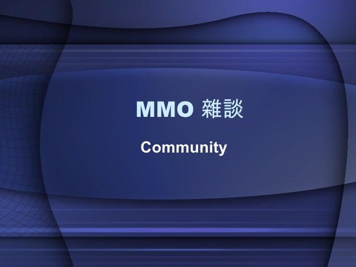 MMO 雜談 Community