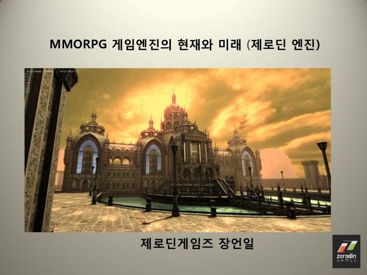 MMORPG게임엔진의 현재와미래 by 장언일