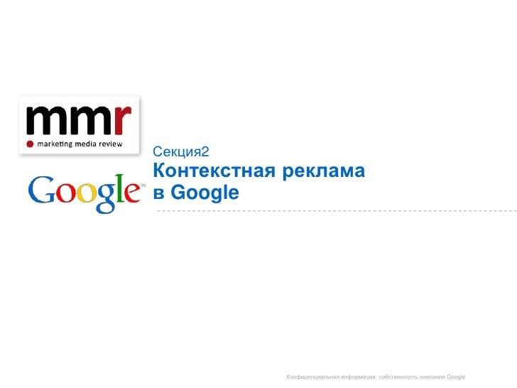 Секция2Контекстная реклама в Google<br />