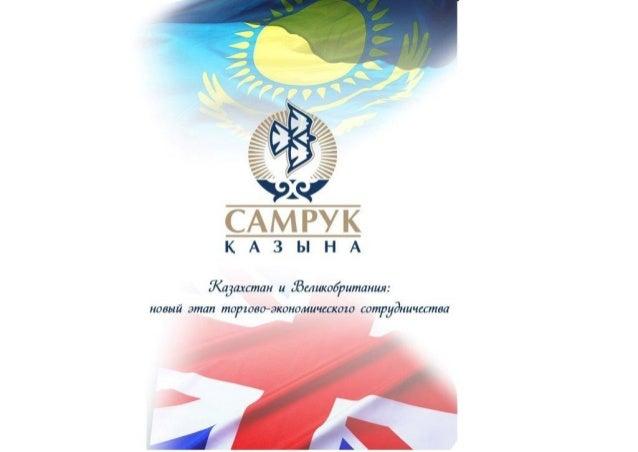 Казахстан и Великобритания: новый этап торгово-экономического сотрудничества