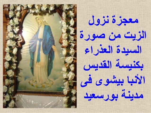 Mo3gztt Om El-Nour In PortSaid