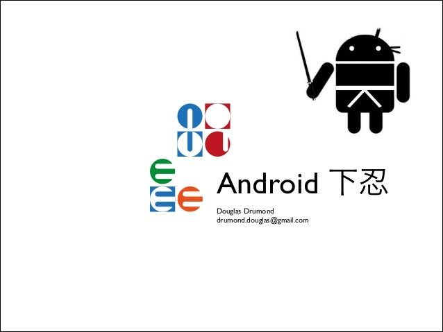 [MO901] Android 下忍 – 2011