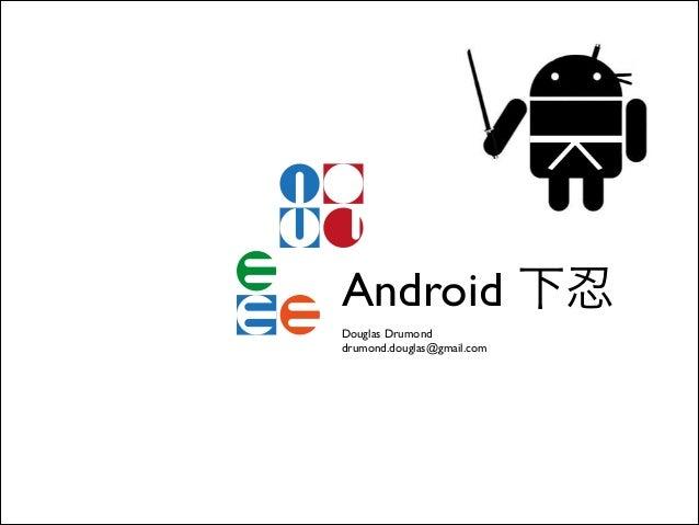 [MO901] Android 下忍 – 2011