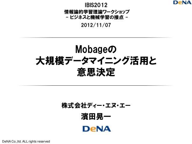 『Mobageの大規模データマイニング活用と 意思決定』- #IBIS 2012 -ビジネスと機械学習の接点-