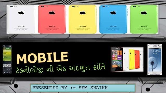 Mobile- ટેક્નોલોજી ની એક અદભૂત ક્રાંતિ