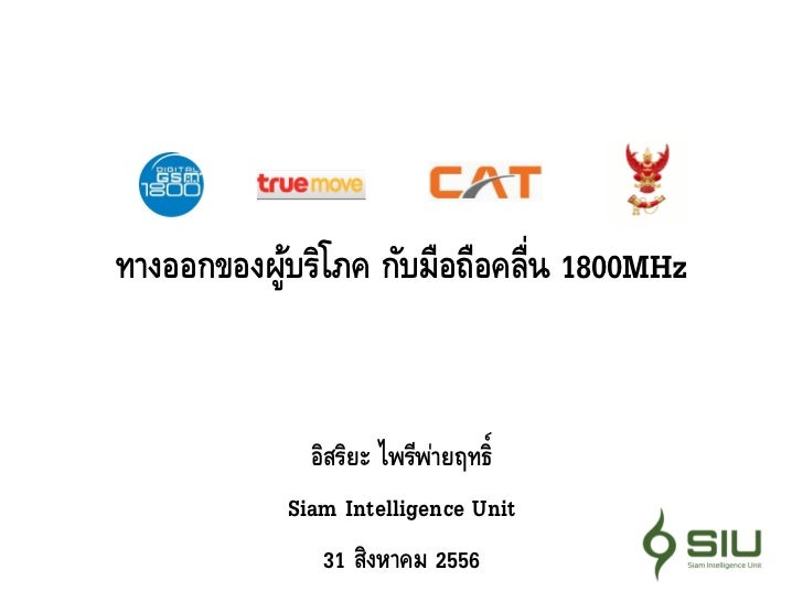 Thailand 1800MHz Frequency Management