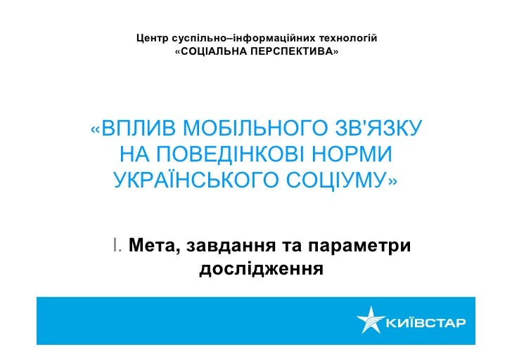 Mobile Influence Kyivstar