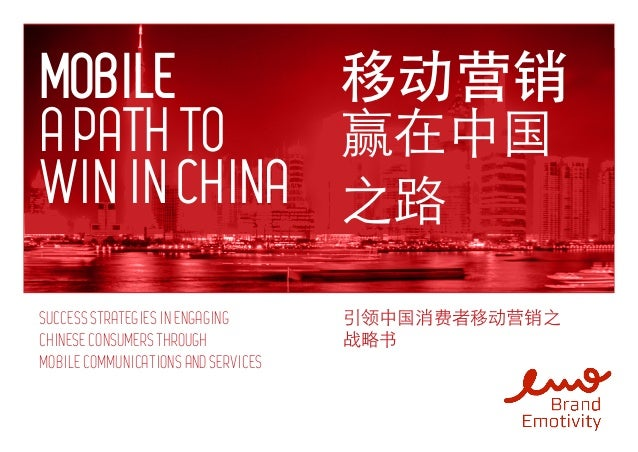 Mobile       移动营销A path to    赢在中国Win in China 之路Success strategies in engaging       引领中国消费者移动营销之Chinese consumers throug...