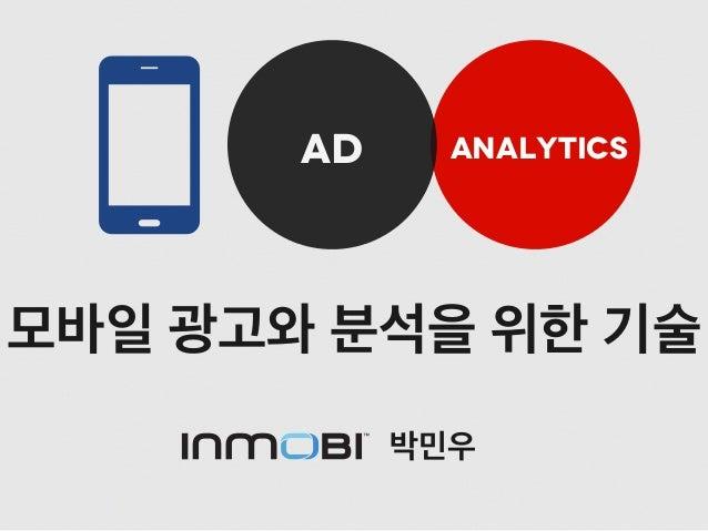 AD  analytics  모바일 광고와 분석을 위한 기술 박민우