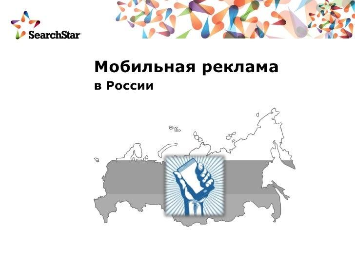 Мобильная рекламав России