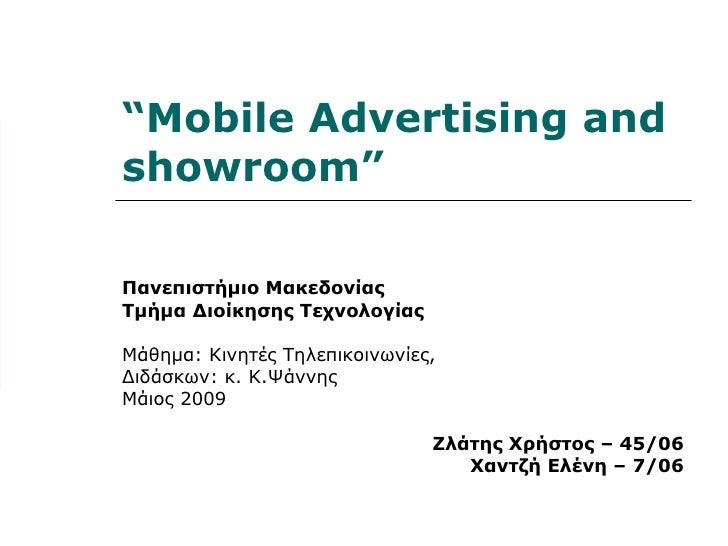 """ Mobile Advertising and showroom "" Πανεπιστήμιο Μακεδονίας  Τμήμα Διοίκησης Τεχνολογίας  Μάθημα: Κινητές Τηλεπικοινωνίες,..."