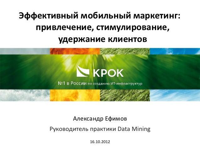 Эффективный мобильный маркетинг:   привлечение, стимулирование,       удержание клиентов             Александр Ефимов     ...
