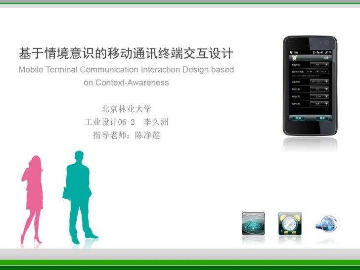 Mobile app design 2010