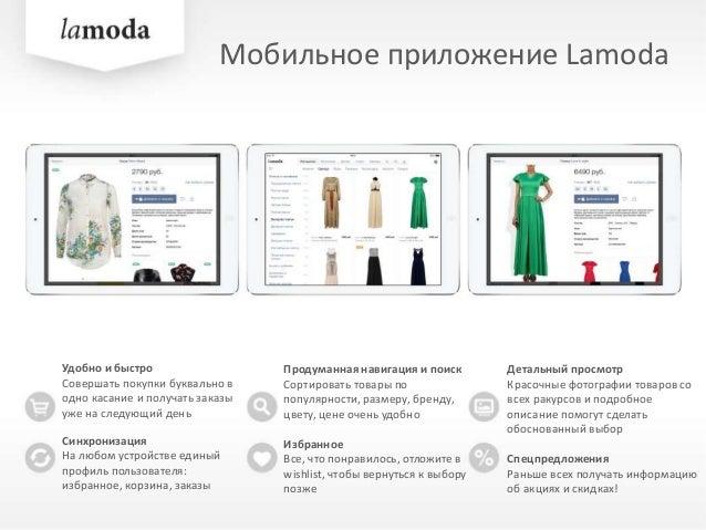 скачать бесплатно приложение ламода - фото 11