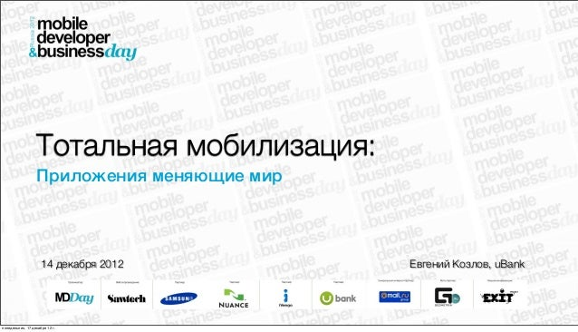 Тотальная мобилизация:                  Приложения меняющие мир                     14 декабря 2012        Евгений Козлов,...