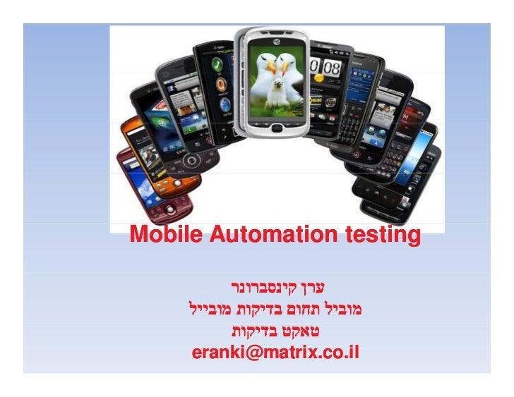 Mobile Automation testing     eranki@matrix.co.il