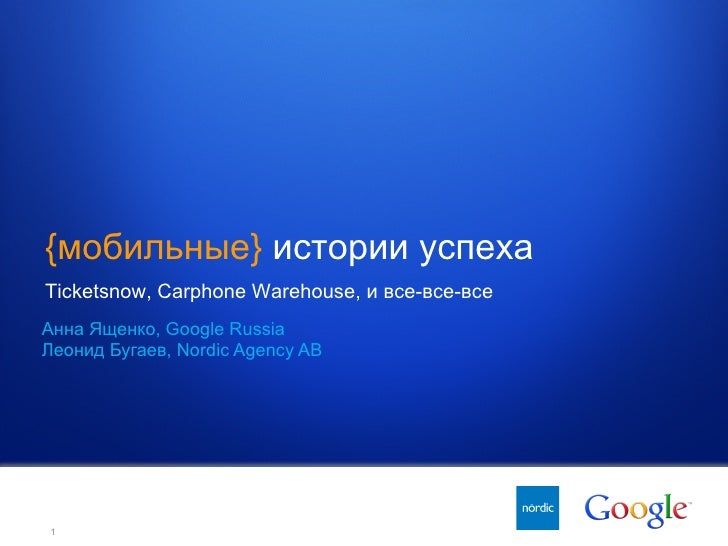 Mobile case studies Google Russia Anna Yaschenko & Nordic Agency AB Leonid Bugaev