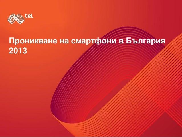 Проникване на смартфони в България 2013