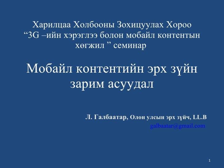 Mobile content   galbaatar