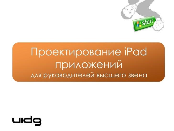 Проектирование iPad   приложенийдля руководителей высшего звена