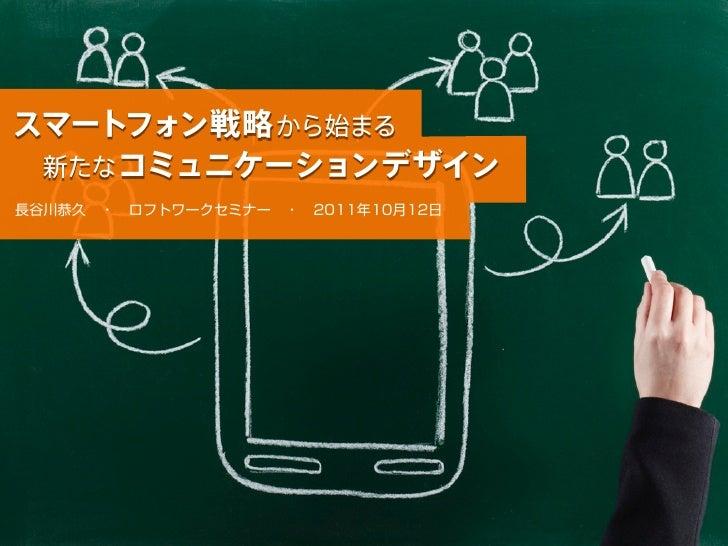 スマートフォン戦略から始まる新たなコミュニケーションデザイン