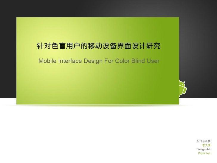 Mobile interface design for color blind user