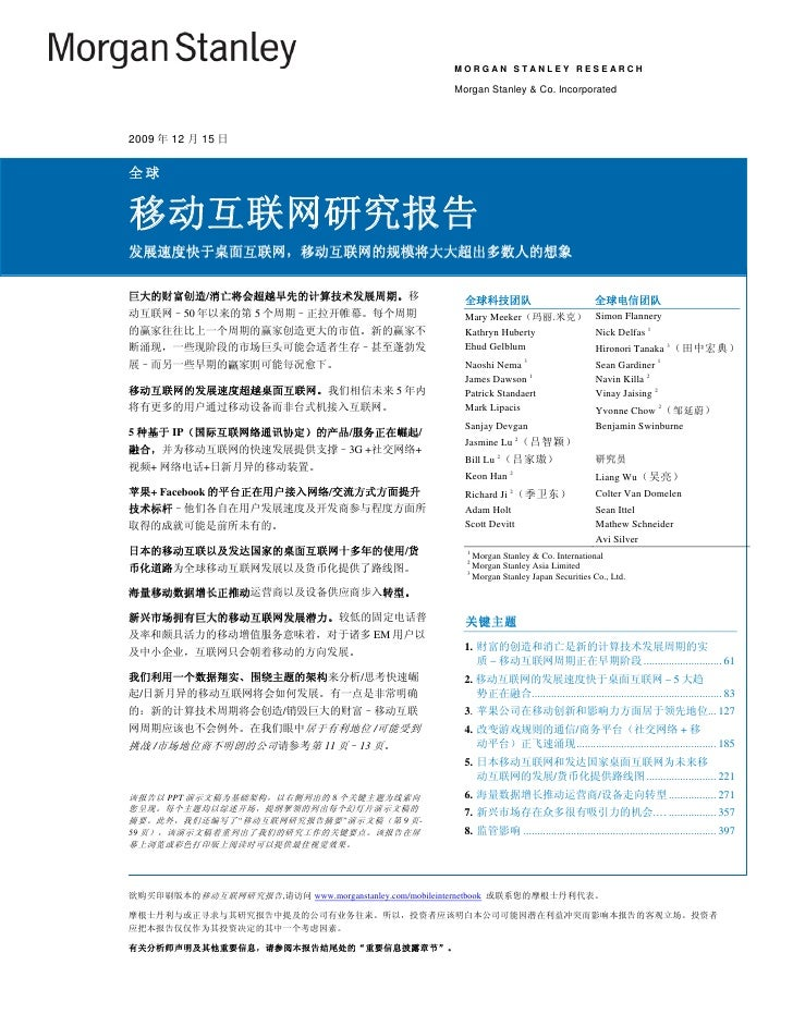 Mobile internet report_simplified_chinese