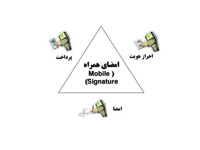 احراز هویت پرداخت  امضای همراه  Mobile (  )Signature  امضا