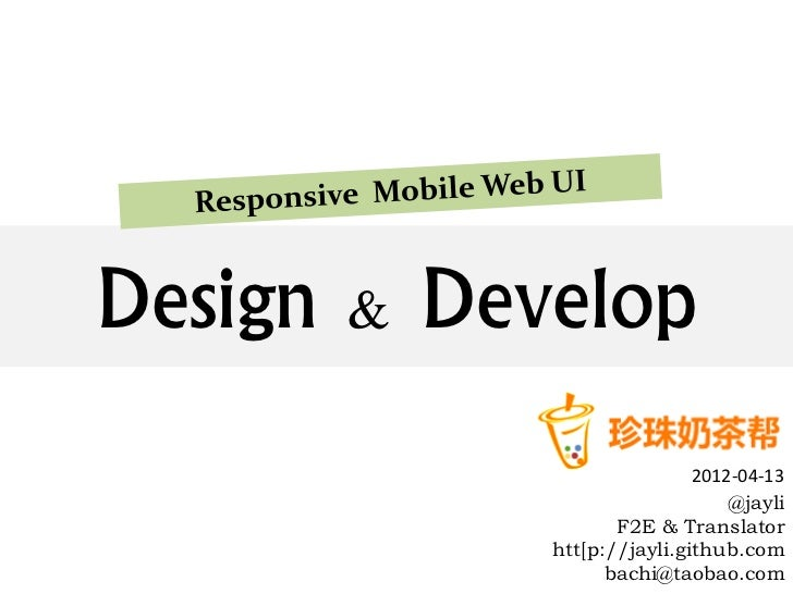 Design   &   Develop                                2012‐04‐13                                    @jayli                  ...