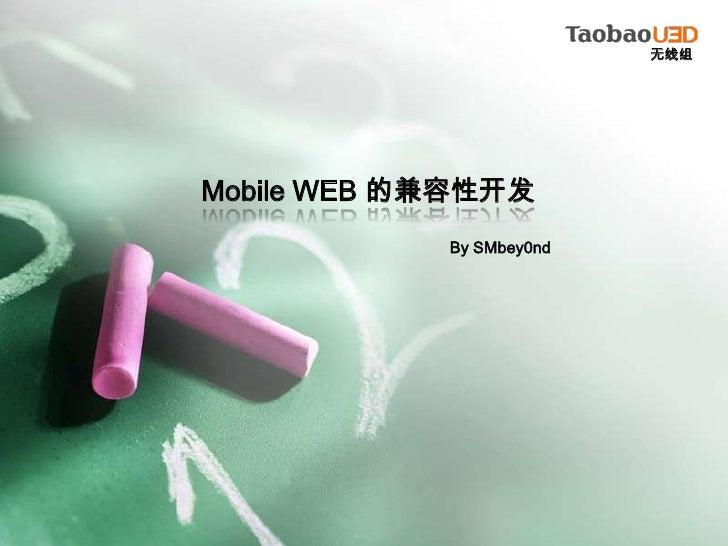 无线组<br />Mobile WEB 的兼容性开发<br />By SMbey0nd<br />
