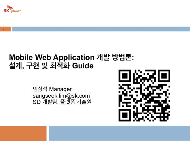 The comprehensive guide for optimizing the performance of mobile HTML5 Web applications