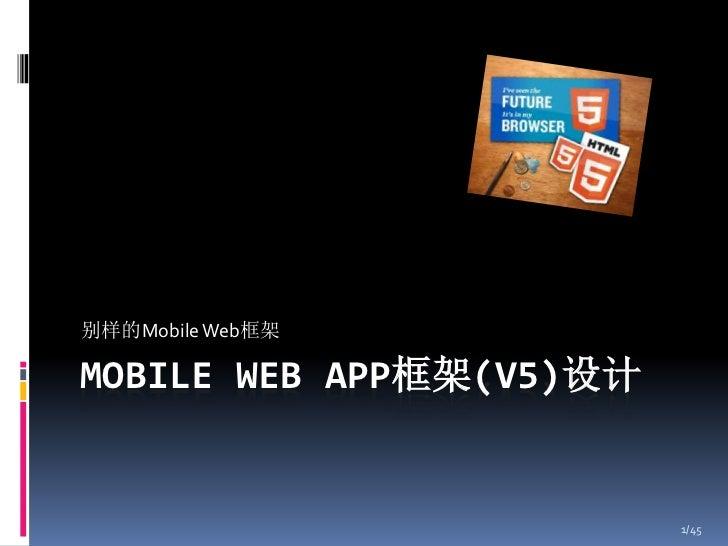 别样的Mobile Web框架MOBILE WEB APP框架(V5)设计                         1/45