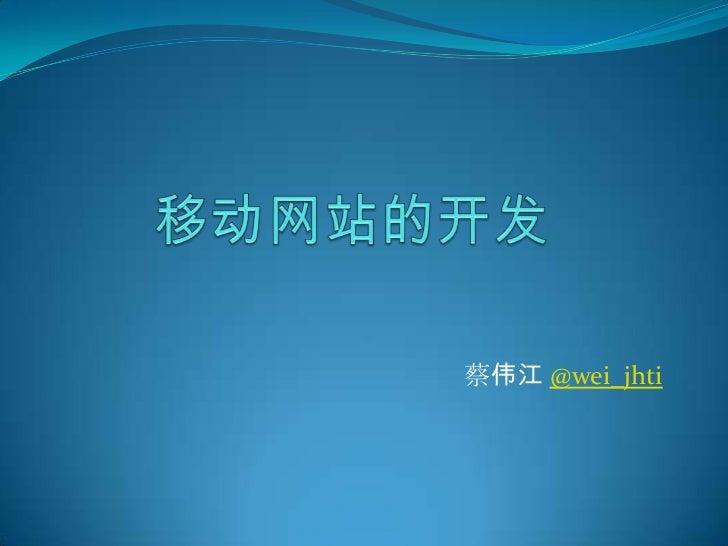 移动网站的开发<br />蔡伟江 @wei_jhti<br />
