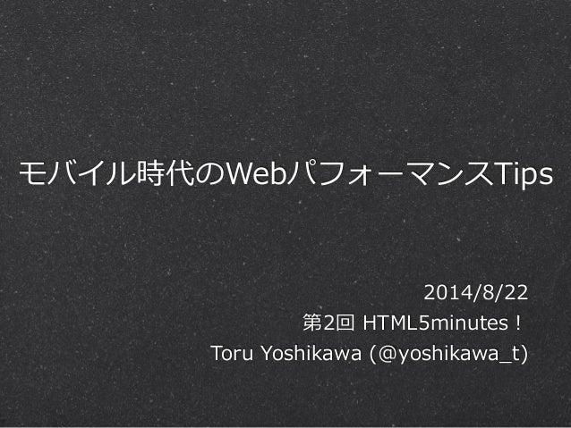 モバイル時代のWebパフォーマンスTips