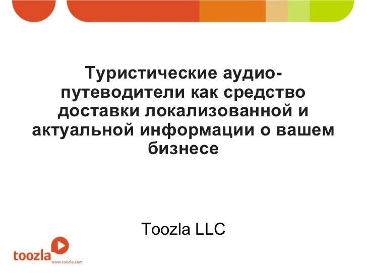 Туристические аудио-путеводители как средство доставки локализованной и актуальной информации о вашем бизнесе Toozla LLC