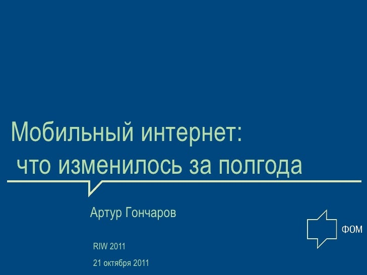 Мобильный интернет:что изменилось за полгода      Артур Гончаров       RIW 2011       21 октября 2011