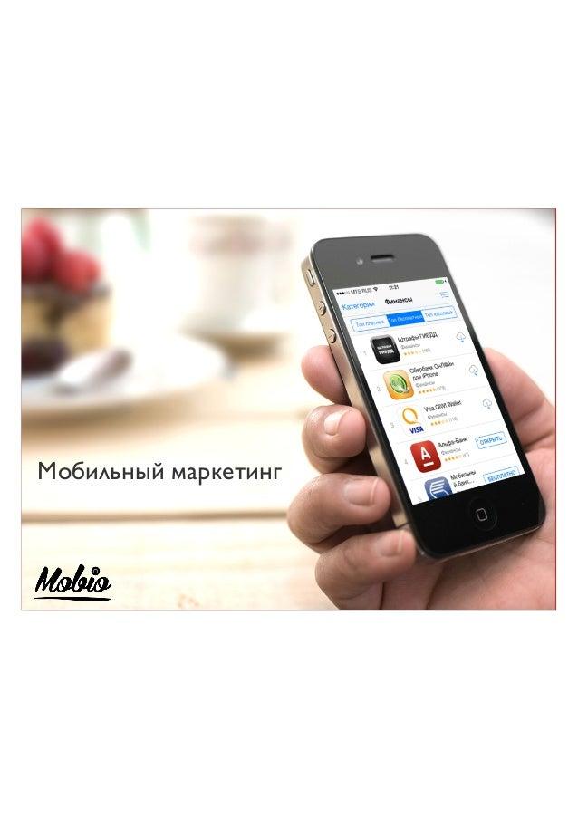Мобильный канал для бизнеса – забудьте про приложения!