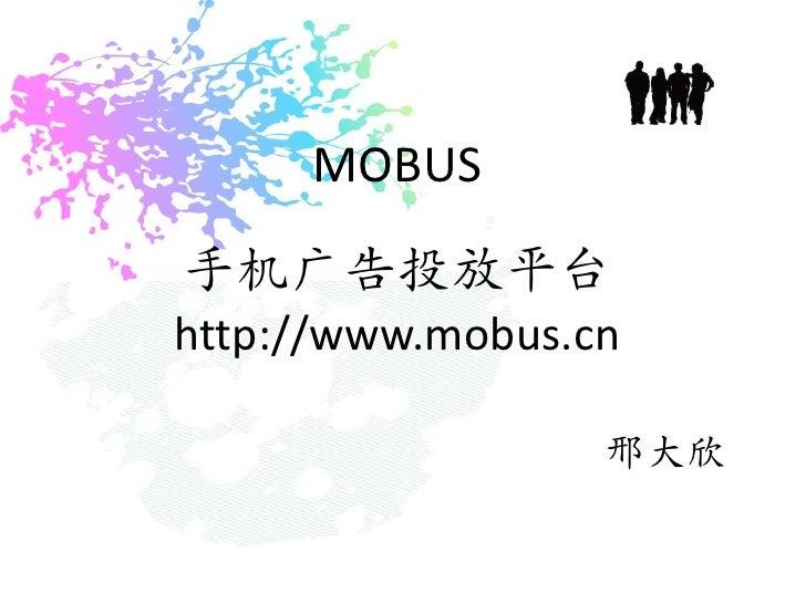 Mobus总经理邢大欣演讲PPT——网易科技五道口沙龙