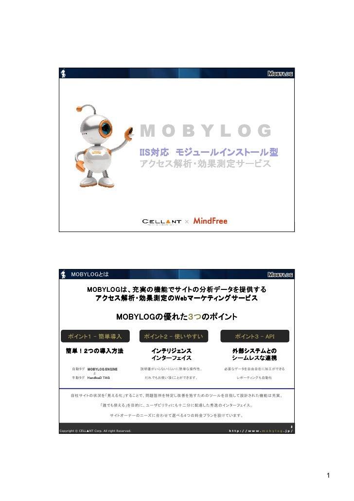 MOBYLOG ENGINE for IIS_概要資料